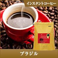【澤井珈琲】コーヒー専門店の特選インスタントコーヒー ブラジル