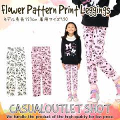 【メ】キッズ 花柄レギンス 子供服 女の子 女児 ハワイアン ハイピスカス レギパン パンツ