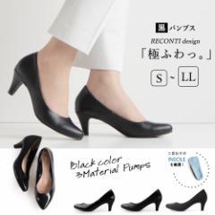 パンプス 黒 レディース RECONTI design 62213 痛くない アーモンドトゥ ローヒール 歩きやすい 脱げない 低反発 仕事 フォーマル 6cm