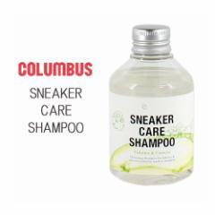 COLUMBUS コロンブス スニーカーケアシャンプー Fabrics & Canvas 汚れ落とし 26150