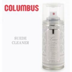 COLUMBUS コロンブス ルミエール スエードクリーナー 45750 180ml 汚れ落とし