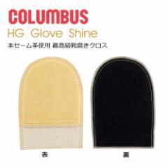 コロンブス HGグローブシャイン HG Glove Shine 最高級靴磨きクロス 国産本セーム革使用 靴みがき 74010