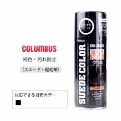 スエードカラー コロンブス  補色・汚れ防止 スプレータイプ 黒 180ml