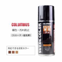 スエードカラー コロンブス  補色・汚れ防止 スプレータイプ 茶 180ml