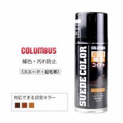 スエードカラー コロンブス  補色・汚れ防止 スプレータイプ 濃茶 180ml