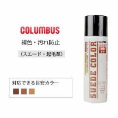 スエードカラー コロンブス  補色・汚れ防止 スプレータイプ ブラウン 茶 ミニサイズ 65ml
