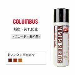 スエードカラー コロンブス  補色・汚れ防止 スプレータイプ ダークブラウン 濃茶 ミニサイズ 65ml
