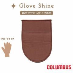 コロンブス グローブシャイン Glove Shine クロス