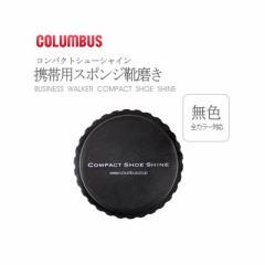 コロンブス ビジネスウォーカー コンパクトシューシャイン 携帯用靴磨き シトラスの香り