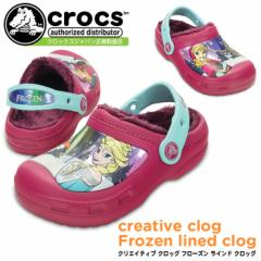 クロックス クリエイティブ クロッグ フローズン ラインド クロッグ crocs creative clog Frozen lined clog 201408 キッズサンダル