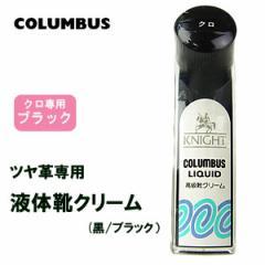 コロンブス ナイトリキッド 靴クリーム (クロ) ツヤ革用 黒 ブラック COLUMBUS 靴 お手入れ ツヤ出し 保革 10130