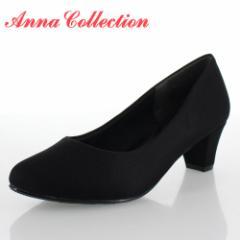 anna collection アンナコレクション 靴 16380 パンプス フォーマル 撥水 雨天対応 冠婚葬祭 通勤 黒 ブラック レディース