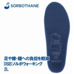 ソルボウォーキング SORBOTHANE DSIS 衝撃吸収 インソール ブルー 2L 男性用 メンズ 中敷き 靴 69860