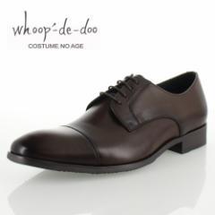 フープディドゥ whoop-de-doo 307161 ダークブラウン ビジネスシューズ ストレートチップ メンズ シューズ 靴 紳士靴 防水 牛革 茶 日本