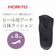 6-8cmヒール用アーチ ブラック モリト MORITO アシカラ ASIKARA 女性用 レディース 中敷き インソール 靴 黒 8418