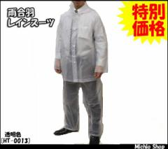 【雨合羽・作業服】ビニールレインスーツ HT-0013