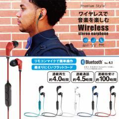 送料無料 ワイヤレス Bluetooth ステレオ イヤホン iPhone スマートフォン Bluetooth Ver.4.1 音楽再生 通話 イヤホンマイク PG-BT