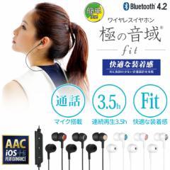 ワイヤレス ステレオイヤフォン Bluetooth4.2 AAC対応 ハンズフリー 通話 軽量 簡単接続 iPhone スマートフォン iPad iPod LP-BTEP04