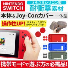 送料無料 Nintendo Switch 本体&Joy-Con シリコン カバー ソフト さらさら 耐衝撃 ジョイコン 任天堂スイッチ ブルー レッド AIC-SWITCH