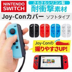 送料無料 Nintendo Switch Joy-Con シリコン カバー ソフト さらさら 耐衝撃 ジョイコン 任天堂スイッチ ブルー レッド AIC-SWJC