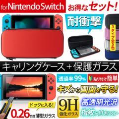 【お得なセット ケース&ガラス】 送料無料 Nintendo Switch キャリングケース 9H ガラスフィルム 耐衝撃 ストラップ スイッチ AIGS-SWKC