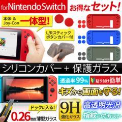 【お得なセット ケース&ガラス】 送料無料 Nintendo Switch 本体&Joy-Con 一体型 シリコン 9Hガラスフィルム 耐衝撃 スイッチ AIGS-SWSL