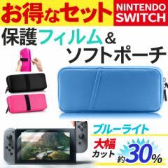 【お得なセット ポーチ&フィルム】 Nintendo Switch ソフトポーチ 液晶保護 フィルム ブルーライトカット 高光沢 2ポケット AIFS-SWPO