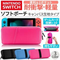 Nintendo Switch ソフト ポーチ 布製 2ポケット 耐衝撃 軽量 本体+Joy-Con 携帯モード ゲームカード収納 小物 バイカラー AIPO-SWITCH