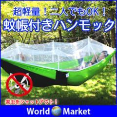 アウトドア 蚊帳付きハンモック パラシュート 野外 虫よけ 軽量 キャンプ用品 安眠 折り畳み 耐荷重◇A001-210T
