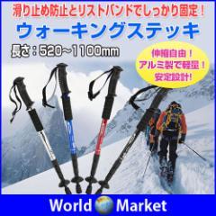 ウォーキングステッキ アルミ製 軽量 自由伸縮 トレッキングポール 散歩 山歩き ストック 高齢者 登山 ハイキング ウォーキング ◇A401
