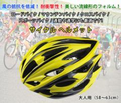 ロードバイク・マウンテンバイク・クロスバイク・スポーツバイクに最適! 大人用 通勤や通学にも 自転車用サイクルヘルメット ◇B-HELNET
