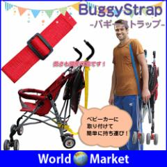 バギーストラップ ベビーカーチャイルドシート 持ち運び 便利 抱っこ紐 おもちゃ マルチストラップ ゆうパケット限定送料無料◇BELT-STRA