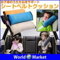 シートベルトクッション キッズ ジュニアシートまくら カバー 枕 ベルトヘルパー 子供 お子様のうたた寝 サポート ドライブ◇BELTPILLOW