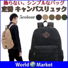 シンプル キャンバスリュック バックパック 帆布バッグ メンズ コットンバッグ iPad収納 カジュアル フォーマル 軽量 軽い ◇BG-F8004