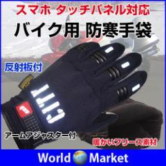 バイク用 防寒手袋 グローブ 冬 スマホ タッチパネル対応 反射板付 タッチスクリーン対応 リース素材◇BIKE01