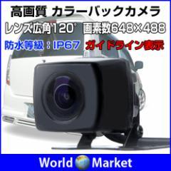 高画質 カラーバックカメラ レンズ広角:120°画素数:648×488 ガイドライン表示◇BK400