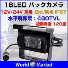 18LEDバックカメラ 4ピンコネクタ 乗用車 トラック バス 重機等対応 ◇BK500PRO