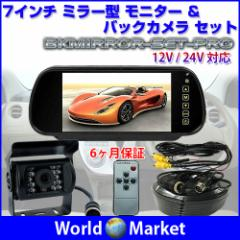 7インチ ミラー型 バックカメラセット 赤外線LED×18ライト 20mケーブル付き 赤外線ナイトビジョンカメラ ◇BKMIRROR-SET-PRO