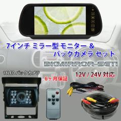 7インチ ミラー型 モニター 赤外線LED×18ライト バックカメラ 20mケーブル付き 赤外線ナイトビジョンカメラ ◇BKMIRROR-SET1