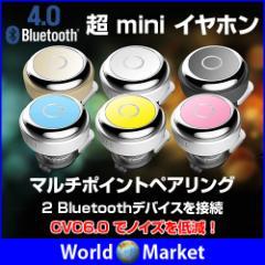 超ミニイヤホン 耳栓タイプ ハンズフリー Bluetoo...
