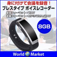 ブレスタイプ ボイスレコーダー 8GB MP3/WMA/WAV ICレコーダー オフィス 会議 パワハラ ◇BR100-8GB