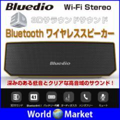 Bluedio Bluetooth4.1 スピーカー ポータブル ワイヤレス Bluetooth スピーカーボックス 3Dサラウンド ワイヤレススピーカー ◇BS-3