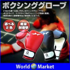 あしたのために ボクシング グローブ 2色 ボクサイズ エクササイズ トレーニング フィットネス 用途に 軽量 耐衝撃 通気性が抜群◇BS-XC1