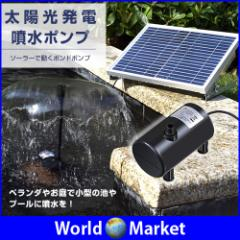 太陽光発電 噴水ポンプ 電源不要 太陽光パネル搭載 ポンドポンプ ソーラー発電 噴水セット 池ポンプ 高級感 簡単設置 ECO設計◇BSV-SP100