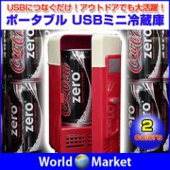 ポータブルUSBミニ冷蔵庫 小型 クールボックス クーラー USB給電 缶ビール 缶ジュース アウトドア オフィス キャンプ お出かけ◇C-300