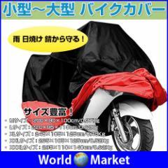 日焼け止めバイクカバー 小型 中型 大型バイク 雨 UV オックスフォード布カバー サイズ豊富 ダストブロック 錆防止◇CS-001
