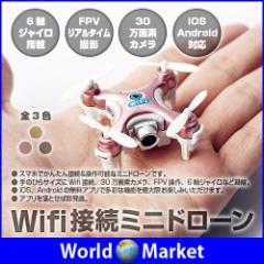 Wifi 接続 ミニ ドローン 4ch 6軸 ジャイロ FPV リアルタイム 画像 スマートフォン 操作 安定 かんたん 操作 コプター ラジコン◇CX-10W