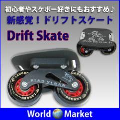 ドリフトスケート ドリスケ フリーライン スケー...