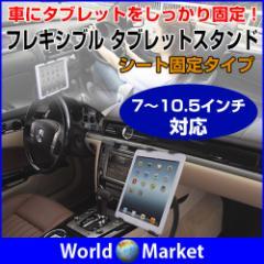 車載用 タブレットスタンド フレキシブルアーム シート固定式 くねくねタブレットホルダー iPad 7〜10.5インチ◇CZJJ15