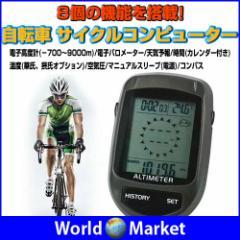 ワイヤレス 自転車 サイクルコンピューター 電子バロメーター 天気予報 サイクリング 走行距離計 スピードメーター◇DB-702